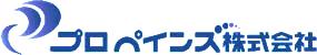 福岡のプロペインズ株式会社。外壁塗装や戸建塗装、遮熱塗装のほか、建物のことなら何でもお気軽にお問い合せください。